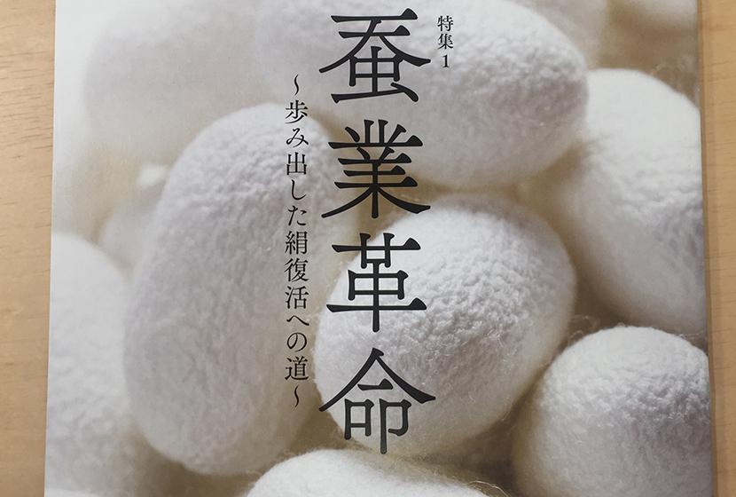 農林水産省純国産繭生産の蚕糸業支援
