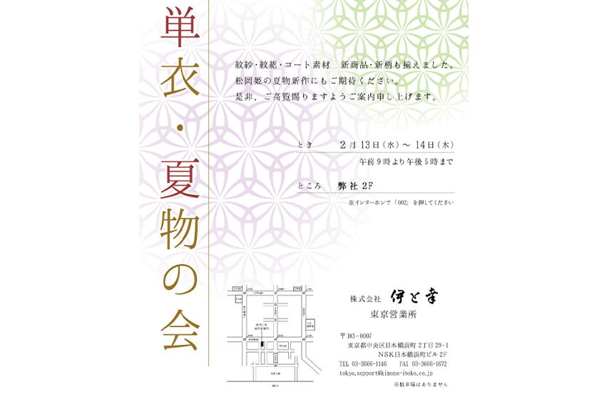 白生地伊と幸の東京営業所展示会ご案内